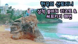 한국의 산토리니 삼척 쏠비치 리조트. 써프키키해변. 마…