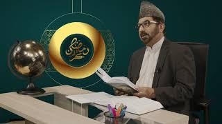 Dars du Ramadan n°20 Comment se débarrasser l'orgueil et l'arrogance ?