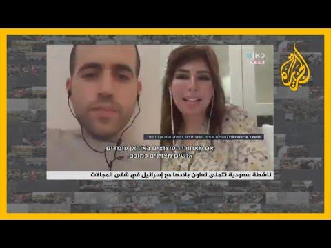???? -ناس حلوين-.. ناشطة سعودية تتمنى تعاون بلادها مع إسرائيل!  - نشر قبل 3 ساعة