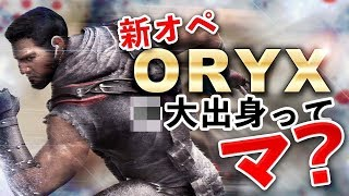 新オペ「ORYX」〇大出身説