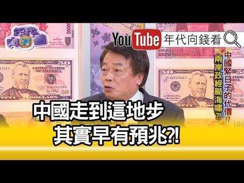 精彩片段》劉一德:這個原因 讓中國有可能垮掉?!【年代向錢看】