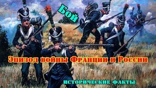 ✞ Сражение во время наполеоновской компании в России ✞ Французы  против Русских ✞