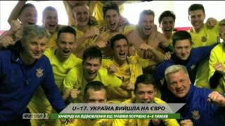 Как игроки юношеской сборной Украины праздновали выход на ЕВРО