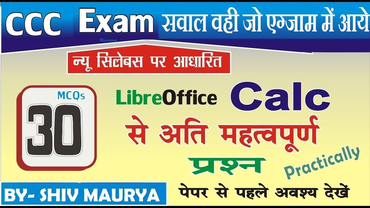 Download Libreoffice Important questions | ccc exam preparation | ccc exam question answer in hindi