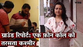 हम भी भारत: ग्राउंड रिपोर्ट : एक फ़ोन कॉल को तरसता कश्मीर
