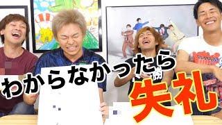 【コラボのバーゲンセール】第一回YouTuber理解王!!!! thumbnail