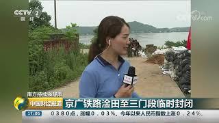 [中国财经报道]南方持续强降雨 京广铁路淦田至三门段临时封闭| CCTV财经