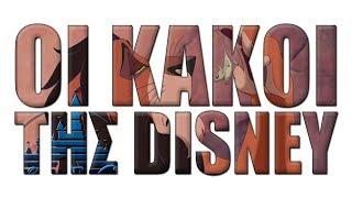 Οι Κακοί της Disney - Σκαρ