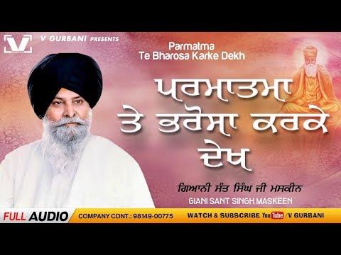Katha - Parmatma Te Bharosa Karke Dekh || Sant Singh Maskeen || V Gurbani