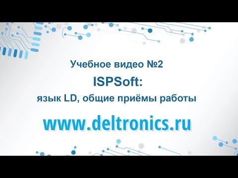 Учебное видео №2: Программирование в ISPSoft: язык LD, общие приёмы работы.