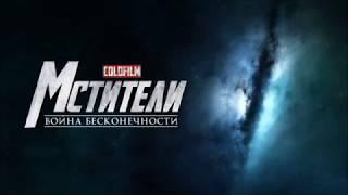 Мстители 3: слитый трейлер
