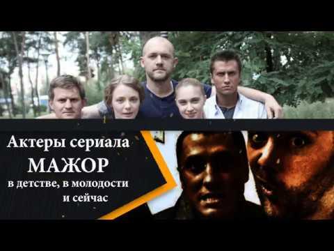 Мажор 2 сезон 10, 11, 12 серия смотреть онлайн русском