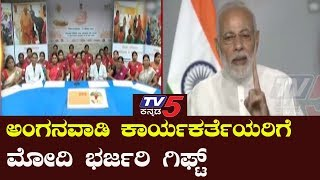 Modi - Diwali gift for Anganwadi Workers | TV5 Kannada