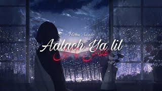 Hatim Ammor - Aalach Ya Lil / حاتم عمور - علاش يا ليل ( Slowed & Reverb )