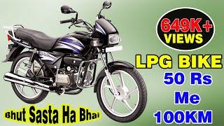 Hero honda Bike LPG kit full installation गैस पर बाइक कैसे चला ये