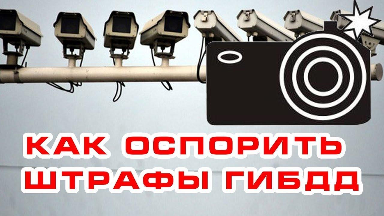 Смотреть Как оспорить незаконный штраф ГИБДД видео