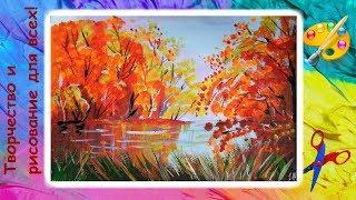 Как нарисовать осень гуашью.