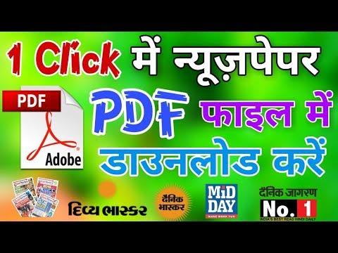 How To Download Newspaper In Free PDF || PDF में EPapers डाउनलोड कैसे करे || By Online Tricks Offers