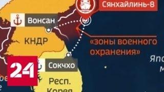 КНДР отпустит российских рыбаков, если проверка не выявит нарушений - Россия 24