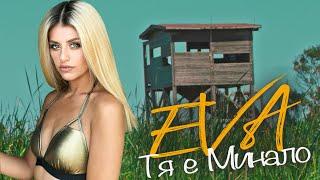 Смотреть клип Eva - Tya E Minalo