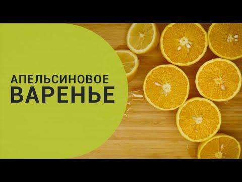 Домашнее варенье из апельсинов