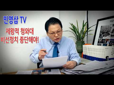[민영삼 TV]제왕적 청와대, 비서정치 그만해야!