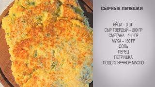 Сырные лепешки / Сырные лепешки на сковороде / Лепешки / Лепешки с сыром / Лепешки с сыром и зеленью