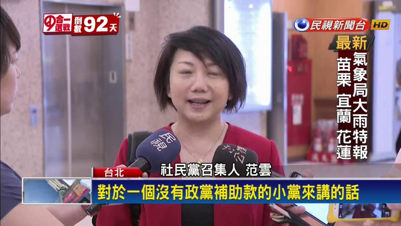 卡在200萬保證金 范雲不選北市長-民視新聞 - YouTube