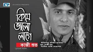 Ki Je Valo Lage | Kazi Shuvo | EiD Dhamaka | Official Lyrical Video | Bangla New Song 2018