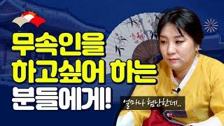 무당의 삶이 화려해 보이시나요?? 신내림을 받아야 하는 사람들의 특징 서울점집 도봉구점집 선녀대신