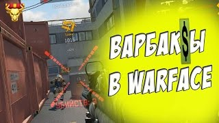 видео Как заработать варбаксы в Warface