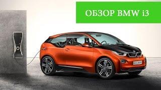 iАвтомобиль - ОБЗОР Электрокар BMW i3(Полку серийных электрокаров прибыло! Встречайте BMW i3 - первый массовый автомобиль с кузовом из углепластик..., 2016-11-30T16:27:00.000Z)