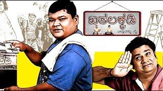 Aithalakkadi – ಐತಲಕ್ಕಡಿ | Kannada Comedy Movies Full HD 2016 | Bullet Prakash | Sadhu Kokila
