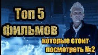 Топ 5 - НОВЫЕ ЛУЧШИЕ ФИЛЬМЫ, которые уже МОЖНО ПОСМОТРЕТЬ!!!