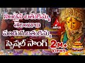 Nindina Bathukamma Telugu Devotional Video Song | 2016 Dussehra Special Telangana Songs