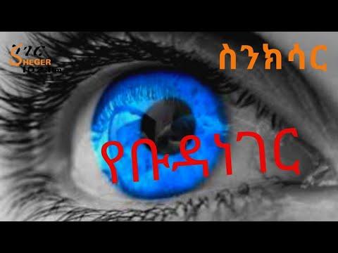 Ethiopia Sheger FM – Sinksar Documentary- የቡዳ ነገር – በመኮንን ወ/አረጋይ