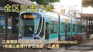 【全区間走行音】広島電鉄5100形5107号『Greenmovermax』1号線広島港行き 広島駅→広島港