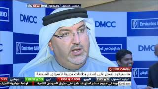 Sky News Arabia - ENBD introduces co-branded commercial card programme in partnership with DMCC