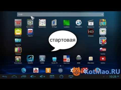 Обзор приложений андроид тв