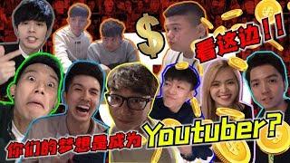 大馬神級Youtuber爆出自己最高收入,最低收入,成本消費,就為了你們!【DailyVlog】