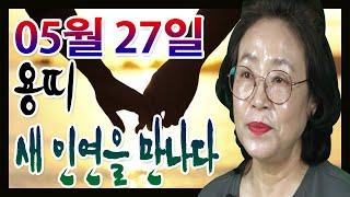 2020년 05월 27일 오늘의 운세 용띠 새로운 인연을 만나게 된다 수미산당 구슬보살 010-6622-56…
