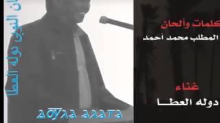 دوله  العطا -اي اكد قوري بوري