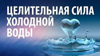 Целительная сила холодной воды: упражнение «Матушка»