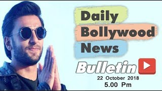 Latest Hindi Entertainment News From Bollywood | Ranveer Singh | 22 October 2018 | 5:00 PM