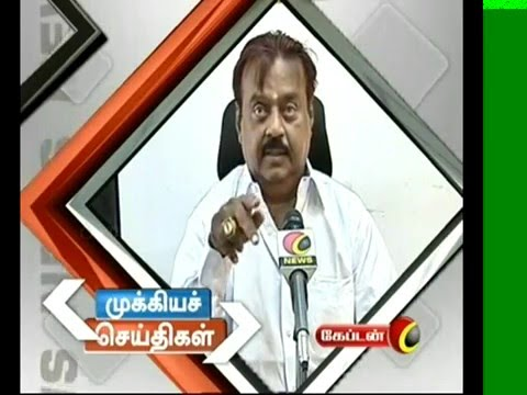 online tamil news | today tamil news | 13.12.15 - 7 am news on captain tv