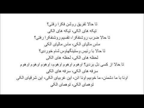 Mohsen Namjoo - Alaki Lyrics متن آهنگ الکی - محسن نامجو thumbnail
