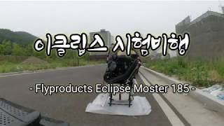 Eclipse Moster185 시험비행(2020. 0…