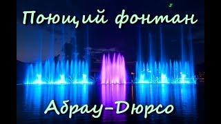 Поющие фонтаны Абрау Дюрсо.