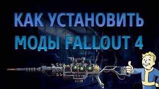 Fallout 4 Как установить моды