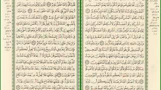 صفحة رقم 35,36 من سورة البقرة مكررة للشيخ مشاري العفاسي